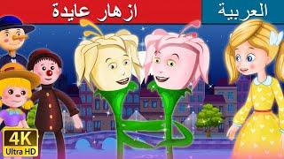 ازهار عايدة | قصص اطفال قبل النوم | حكايات عربية | قصص اطفال قبل النوم | حكايات عربية