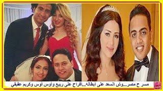 مسرح مصر...وش السعد على أبطاله...أفراح على ربيع وأوس أوس وكريم عفيفي