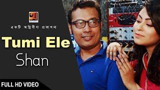 New Bangla Song 2017 | Tumi Ele | Shan | Official Full Music Video