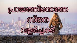 പ്രായത്തിനൊത്ത സ്തന വളർച്ചക്ക്... / Natural health tips in Malayalam for men and women