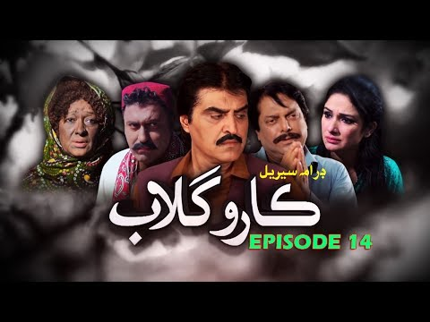 Xxx Mp4 SIndh TV Drama Serial KARO GULAB EP 14 HD1080p SindhTVHD 3gp Sex