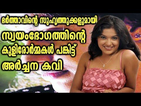 Xxx Mp4 കാട്ടിലും മറയത്തും ഒക്കെ ചെയ്ത സ്വയംഭോഗത്തിന്റെ ഓർമ പങ്കിടുന്നു അർച്ചന കവി Malayalam News Archana K 3gp Sex