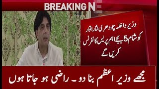 CH Nisar Revealed His Wish