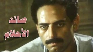الفيلم العربي: صائد الأحلام