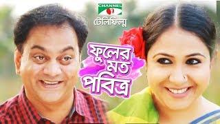 Fuler moto pobitro | Bangla Telefilm | Channel i TV