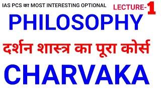 दर्शनशास्र philosophy optional full course CHARVAKA darshan upsc uppsc bpsc mains optional #1