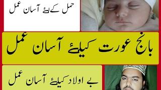 AULAAD K LIYE AASAN AMAL BAANJ AURAT K  LIYE AASAN AMAL..urdu