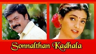 Sonnalthan Kaadhala - Official Tamil Full Movie | Bayshore