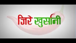 Jire Khursani, 30th November 2017, Full Episode 530