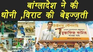 Champions Trophy 2017: Bangladeshi fans insults Virat Kohli and MS Dhoni   वनइंडिया हिंदी