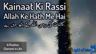 Kainaat Ki Rassi Allah Ke Hath Me Hai by Maulana Tariq Jameel - Emotional Bayan