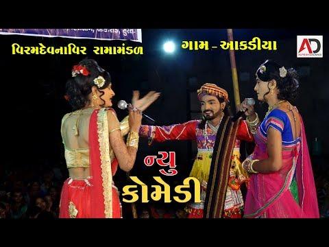 Xxx Mp4 Gujarati Comedy Viramdevna Vir Ramamandal 2018 Live Akdiya 3gp Sex