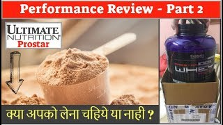 Ultimate Nutrition-PROSTAR Performance Review in Hindi. Part - 2