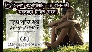 SAHAJ PAATHER GAPPO | Bengali Film 2017 | Manas Mukul Pal | COLOURS OF INNOCENCE