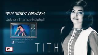Jokhon Thambe Kolahol   Tithi   Runa Laila   Tribute720p
