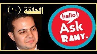 Ask Ramy 10 : هل يمكن أدفع علي إكسبريس ب الباى بال ؟
