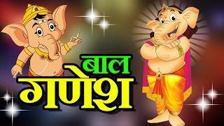 Bal Ganesh | Full Movie Animated  - Marathi