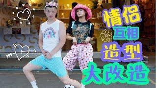 【挑戰+懲罰】情侶造型互相大改造!竟然在泰國穿成這樣走在街上!【Baby Akiyo】