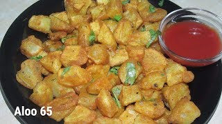 Aloo 65   Potato 65   Quick Potato Snack   Easy Potato snack