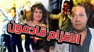 فيلم الأقزام قادمون - El Aqzam Qademoon Movie