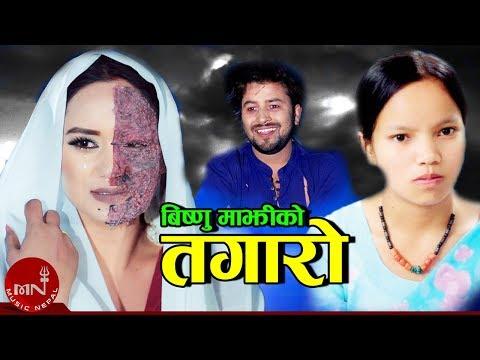 Xxx Mp4 Bishnu Majhi New Lok Dohori 2075 2019 Tagaro Rijan Thapa Sarika KC Amp Prakash Sapkota 3gp Sex