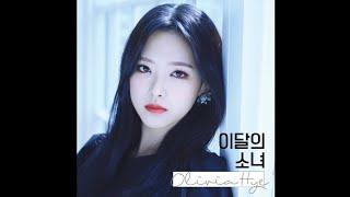 이달의 소녀 (LOOΠΔ) Olivia Hye - Egoist (ft. JinSoul) [MP3/Audio]