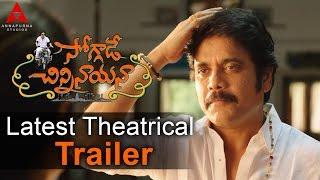 Soggade Chinni Nayana Theatrical Trailer || Nagarjuna, Ramya Krishnan, Lavanya Tripathi
