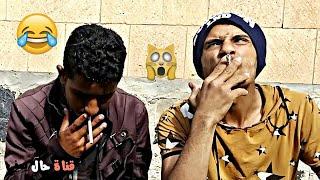 أضحك | الطالب اليمني لما يهرب من المدرسة ماذا يحصل معه هههههههه