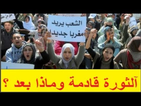 Xxx Mp4 Maroc تحذير خطير يجب على آلمغاربة أن يقوموا بإنقلاب على أنفسهم قبل آلإنقلاب على آلنظام و آلملكية 3gp Sex