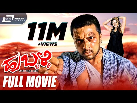 Xxx Mp4 Hubli ಹುಬ್ಬಳ್ಳಿ Kannada Full HD Movie Kichcha Sudeep Rakshitha Om Prakash Rao 3gp Sex