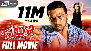 Hubli -- ಹುಬ್ಬಳ್ಳಿ| Kannada Full HD Movie | Kichcha Sudeep, Rakshitha | Om Prakash Rao