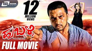 Hubli -- ಹುಬ್ಬಳ್ಳಿ| Kannada Full HD Movie | Kichcha Sudeep, Rakshitha | Om Prakash Rao