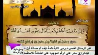 سورة الأعراف الشيخ سعود الشريم surah A