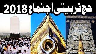 Hajj Super Video | Hajj Tarbiyati Ijtima 2018 | Learn How to Perform Hajj | Haji Abdul Habib Attari