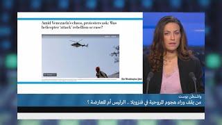 من يقف وراء هجوم المروحية في فنزويلا.. الرئيس أم المعارضة؟
