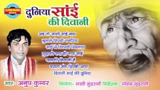 Sai Baba - Duniya Sai Ki Diwani - Anup Kumar - Juke Box - Sai Bhajan - Superhit Sai Bhajan