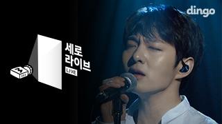 [세로라이브] 이창섭(BTOB) - At The End