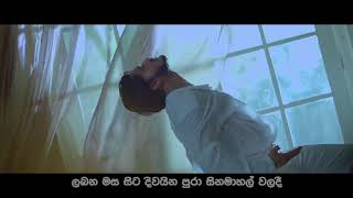 sihina pupura yai ( dedunu akase movie ) - chithral somapala