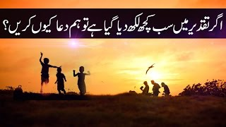 If Everything is Written in Our Fate Then Why We make Duaa?