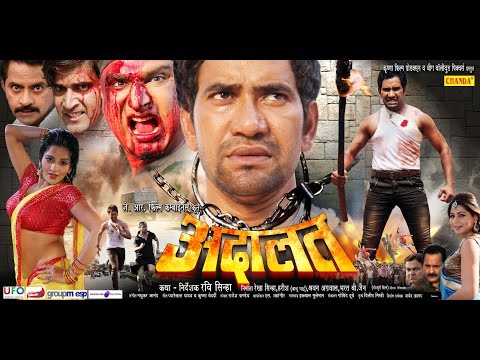 Adalat - अदालत - Super Hit Full Bhojpuri Movie 2015 | Dinesh Lal Yadav