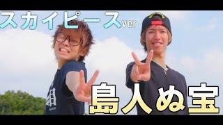 島人ぬ宝/BEGIN(Cover by スカイピース)【石垣島】