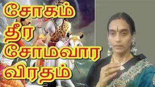 சோகம் தீர சோமவார விரதம் Somavara Fasting clear sadness in family