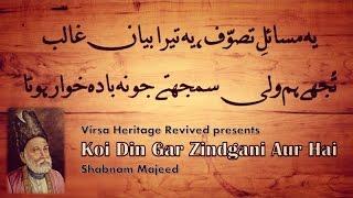 Shabnam Majeed   Koi Din Gar Zindgani Aur Hai