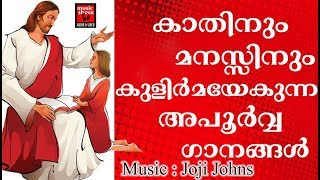 Superhit Christian Songs # Christian Devotional Songs Malayalam 2018 # Hits Of Chittoor Gopi