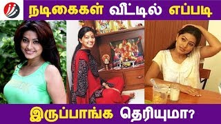 நடிகைகள் வீட்டில் எப்படி இருப்பாங்க தெரியுமா? | Photo Gallery | Latest News | Tamil Seithigal