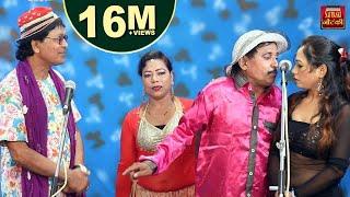 रम्पत ने सरकारी अफसर को भी नहीं छोड़ा !! Rampat Harami Nautanki !! Live Stage Program !! UP Bihar