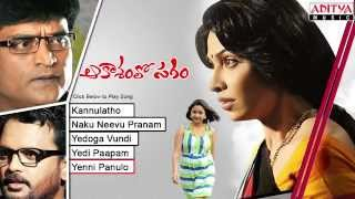 Aakasamlo Sagam Telugu Movie Full Songs Jukebox || Ravi babu, Asha saini, Swetha Basu Prasad