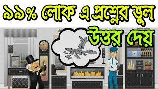 বুদ্ধিমানদের জন্য এই প্রশ্ন | বুদ্ধি পরীক্ষা | ধাঁধা | Riddles Bengali | Puzzle Bengla | Puzzle Game