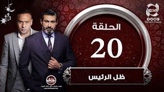 ظل الرئيس - HD - الحلقة العشرون - بطولة ياسر جلال | Zel El-Ra