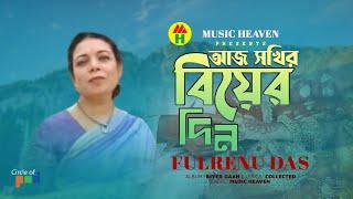 আজ সখির বিয়ের দিন - Aj shokhir Biyer Din - Fulrenu Das - Biyer Gaan